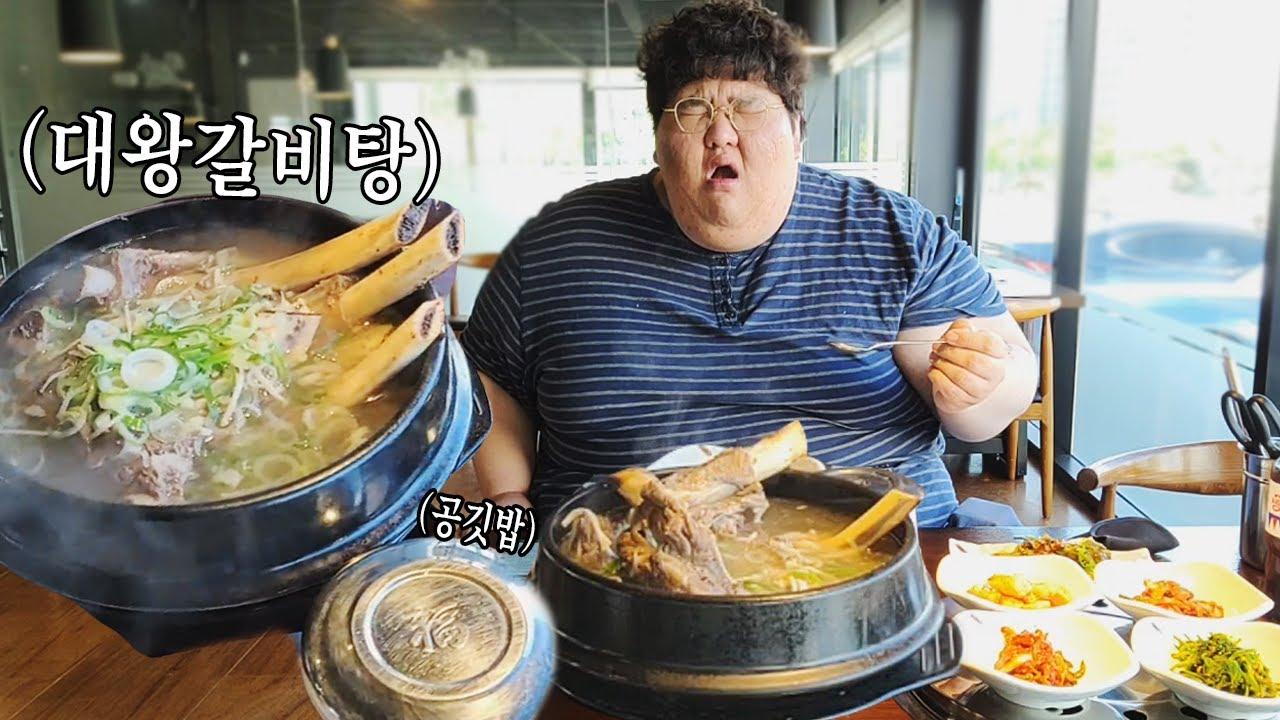 내 팔뚝만한 갈비가 엄청 들어 있는 대왕갈비탕 먹방 Galbitang (Korean Beef Short Rib Soup) MUKBANG