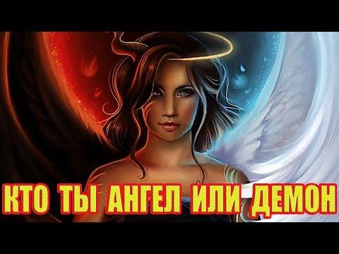 Узнай Кто Ты: Ангел или Демон??? Тест