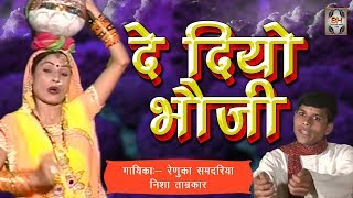 Sohar Geet - De Daiyo Bhauji | Devar Bhauji Geet 2017 | Renuka Samdariya| Bundelkhandi Hits Song