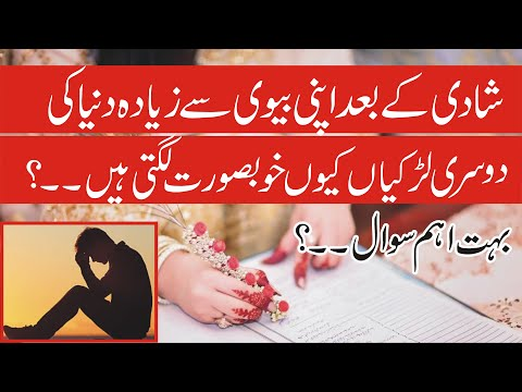 Why do all girls look more beautiful than their wives after marriage? in Urdu Hindi | Knowledge Urdu from YouTube · Duration:  2 minutes 58 seconds
