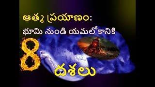 ఆత్మ ప్రయాణం : భూమి నుండి యమ లోకానికి 8 దశలు| A Souls journey 8 steps from Earth to Yamloka | Spirit