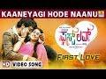Kaaneyagi Hode Naanu First Love HD Video Song RJ Rajesh, Kavitha, Sneha V Sridhar