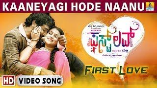 Kaaneyagi Hode Naanu - First Love | HD Video Song | RJ Rajesh, Kavitha, Sneha | V Sridhar