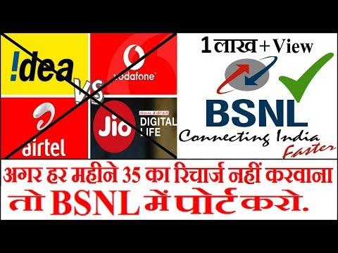 अगर हर महीने 35 का रिचार्ज नहीं करवाना तो BSNL में पोर्ट कीजिये,BSNL NOT BOUNDED ANY RECHARGE,35.65