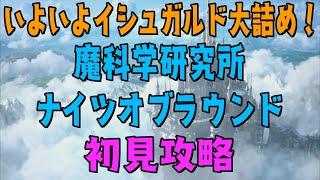 【FF14】蒼天メインクエ初見攻略!魔科学研究所?とナイツオブラウンド!