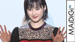 井頭愛海、鬼意識の赤ロングワンピ姿 胸元レースで美肌見せも 「鬼ガール!!」公開記念舞台あいさつ