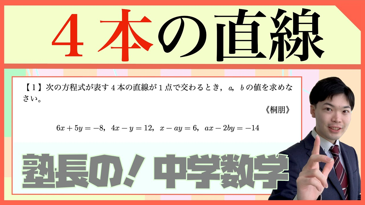 桐朋高校|一次関数が4つ