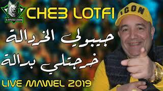 Cheb Lotfi 2019 Jibouli Khardala Kharjatli Badala © Avec Faycel Roubla By Mohamed Lombardi