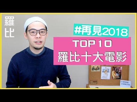 2018 年度十大電影佳片 【羅比】 Top 10 Best Moives Of 2018