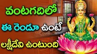 వంట గదిలో ఈ 2 ఉంటే లక్ష్మీదేవి కొలువై ఉంటుందట | Mana Nidhi | Lakshmidevi | Latest Devotional