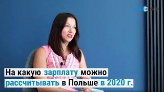 Зарплата в Польше  - на что рассчитывать в 2020 г.?   Давайте знакомиться