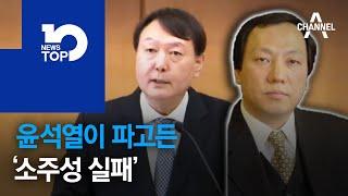 윤석열이 파고든 '소주성 실패'