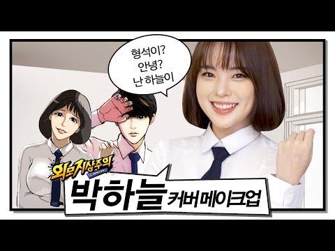 Top webtoon Lookism's Park Haneul makeup