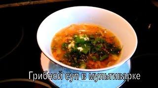 #Грибной суп в мультиварке #Stollar BMC700 #Mushroom soup in multivarka