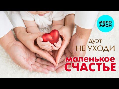 Дуэт Не уходи - Маленькое счастье Берегите Любовь КРАСИВЫЕ ПЕСНИ ДЛЯ ДУШИ