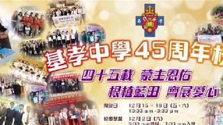 Publication Date: 2017-12-06 | Video Title: 基孝45周年校慶宣傳片