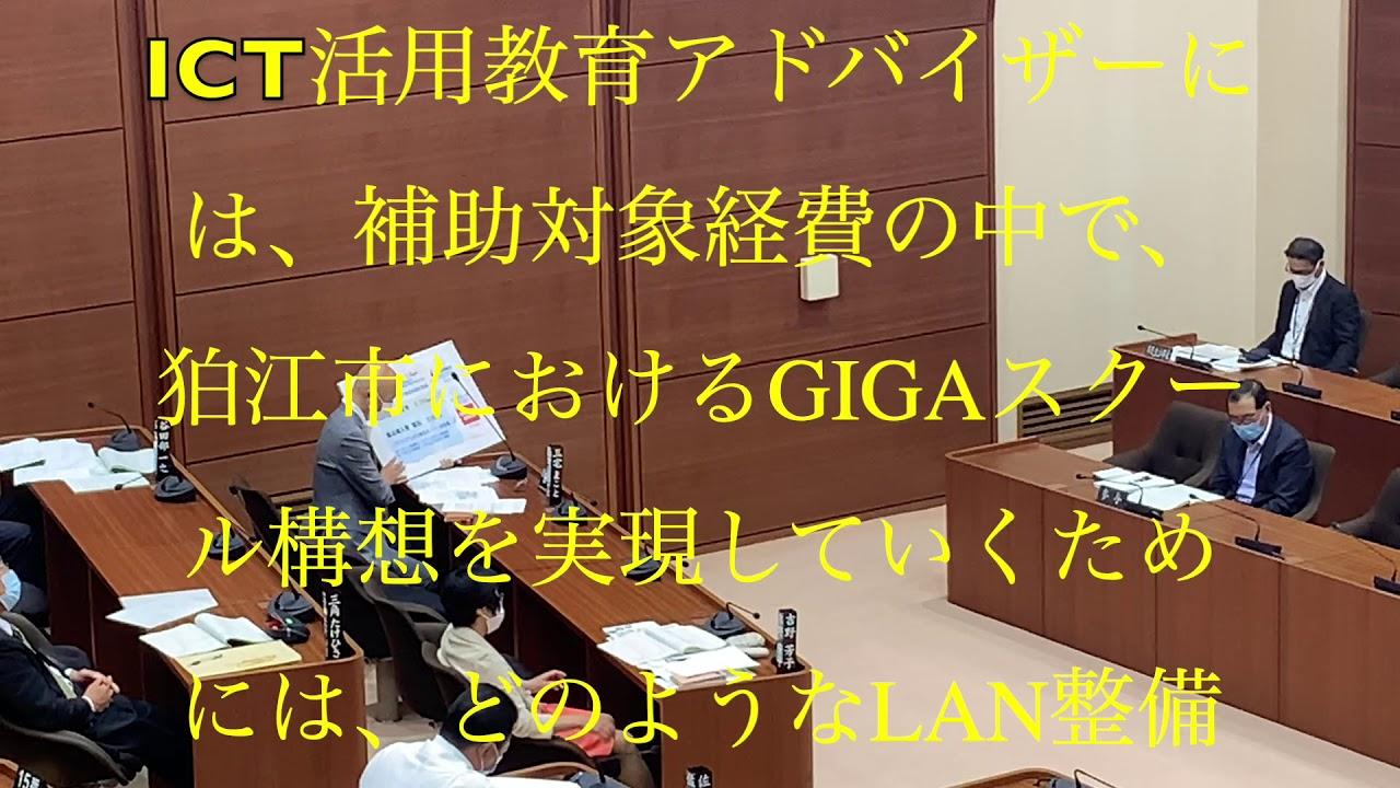 【ギガスクール構想 議会質疑の動画】