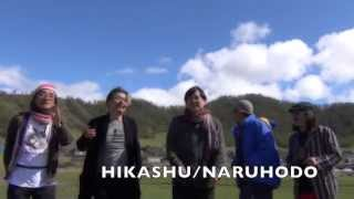 HIKASHU song NARUHODO(I got it!) by Koichi Makigami 作詩作曲 巻上公...