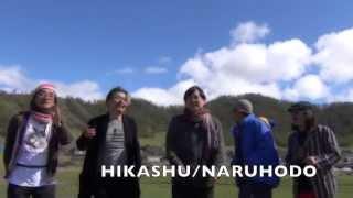 HIKASHU song NARUHODO(I got it!) by Koichi Makigami 作詩作曲 巻上公...