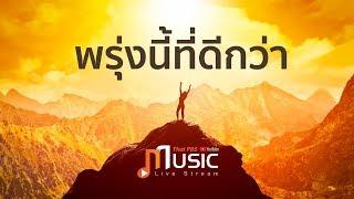 รวมเพลง พรุ่งนี้ที่ดีกว่า - Thai PBS Music Live Stream