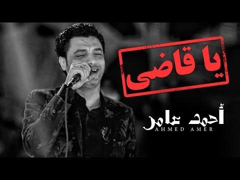 جديد 2018 / احمد عامر    يا قاضى    قصة دراما حزينة مووت