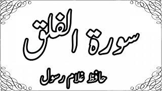 113_AlFalaq,سورة الفلق - Hafiz Ghulam Rasool - Quran Recitation,Word By Word,Quran Ki Tilawat