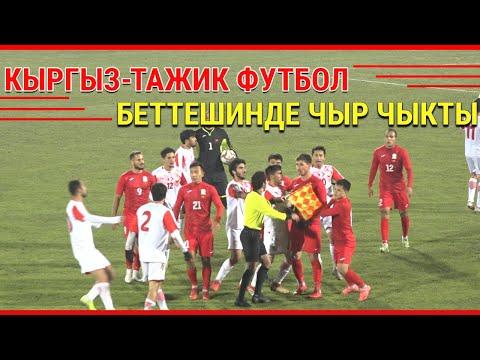 Кыргыз-Тажик футбол беттешинен репортаж