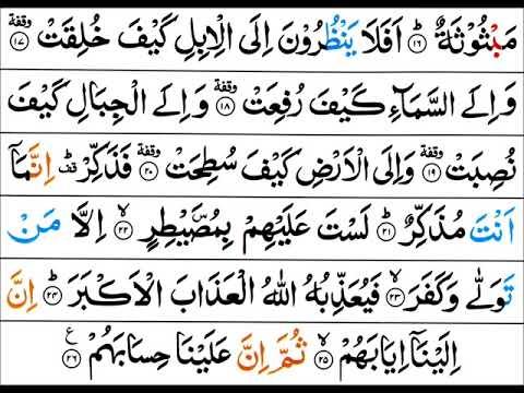 Surah Al-Ghashiyya (Ghashiyah) - Mishary Al Afasy [Tajweed Quran]