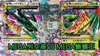 阿佑Pokemon tcg 對戰影片Part.13(純XY系列) MEGA列空座VS MEGA蜥蜴王 (レックウザ Rayquaza VSジュカイン Sceptile)feat.阿妙