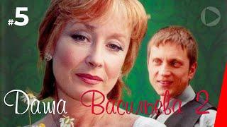 Даша Васильева 2. Любительница частного сыска (5 серия) (2 сезон) сериал