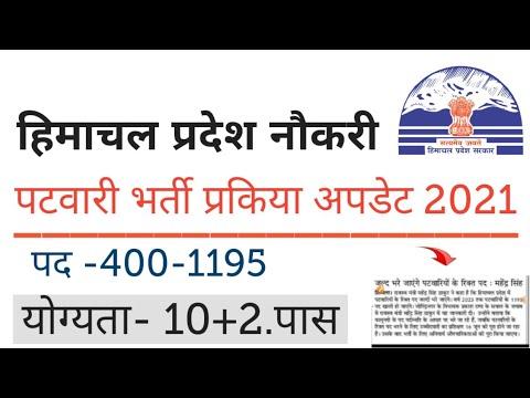 HP Govt Jobs 2021|HP Patwari Recruitment 2021|HP Patwari Bharti| हिमाचल प्रदेश पटवारी भर्ती 2021||