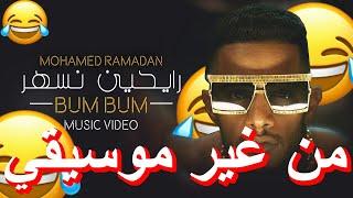 Mohamed Ramadan - BUM BUM من غير موسيقي محمد رمضان - رايحين نسهر