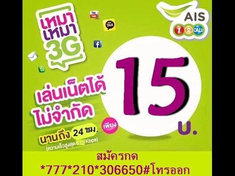 โปรโมชั่น เน็ต AIS รายวัน 15 บาท,เน็ต AIS-One-2-Call รายสัปดาห์ 89 บาท เน็ต 512 kbps ไม่อั้น