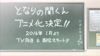 【PV】アニメ化決定! となりの関くん 黒板篇