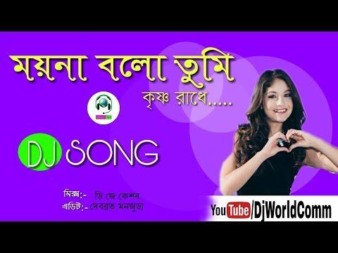 Moyna Bolo Tumi Krishna Radhe    New Adhunik Bangla Dj Song    DjWorld.Com