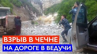 Взрыв на дороге в горнолыжныи курорт Чеченскои Республики Ведучи