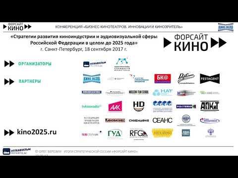 """Международная конференция """"Бизнес кинотеатров: инновации и кинозритель"""". Круглый стол: """"Как..."""