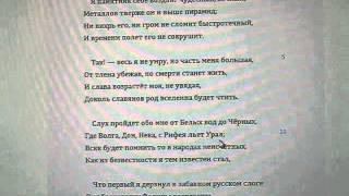 Г.Р. Державин. Памятник. Прочтение  Derzhavin. The monument.