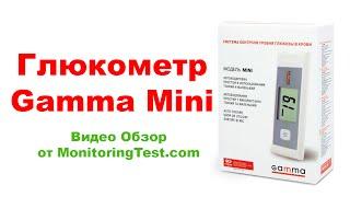 глюкометр Gamma Mini - Unboxing/Видео Обзор