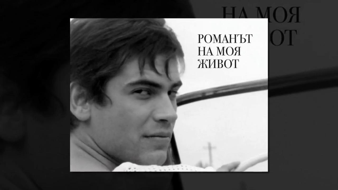 Стефан Данаилов - Без сълзи