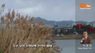 [WTV] 가수 이종성 효녀심청 Korean Trot Song (Jong Sung. Lee 李種成)