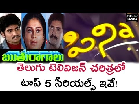 Top 5 Telugu Serials | Small Screen Updates | Latest News and Updates | Telugu Panda