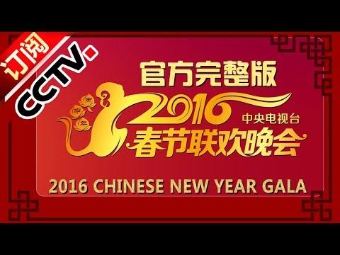 【官方完整版】 2016 央视春节联欢晚会 Lunar New Year  2016 | CCTV春晚