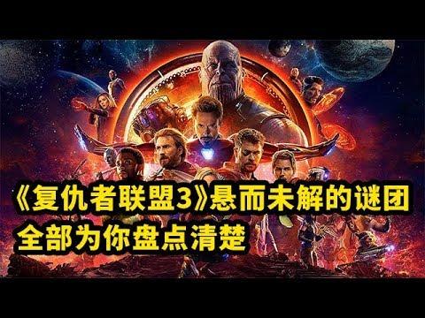 大聪看电影:《复仇者联盟3》悬而未解的谜团,全部为你盘点清楚