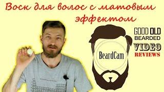 видео Воск для волос