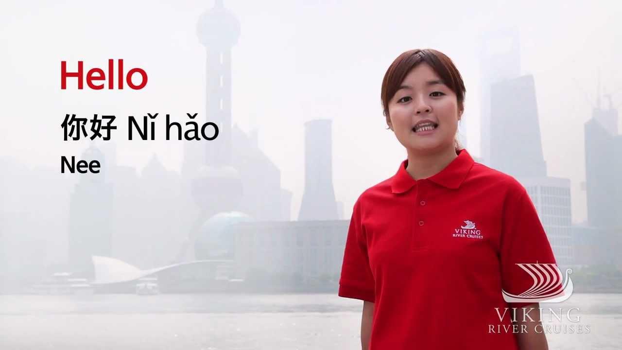 Language Mandarin Phrases Youtube