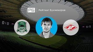 Прогноз и ставка Егора Титова: «Краснодар» – «Спартак»