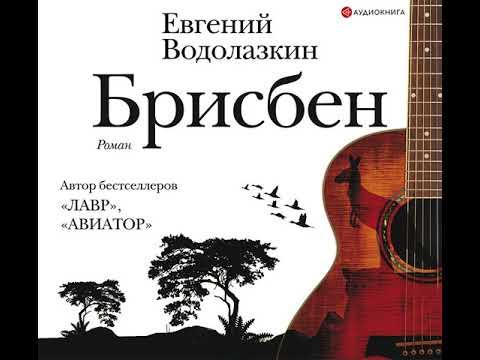 Евгений Водолазкин – Брисбен. [Аудиокнига]
