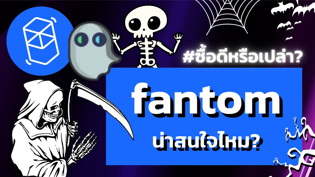 Download Fantom Network คืออะไร? ทำไมหลายคนถึงมองว่า FTM จะมูน? | Crypto Funda EP.29