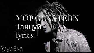 MORGENSTERN Танцуй Lyrics Текст